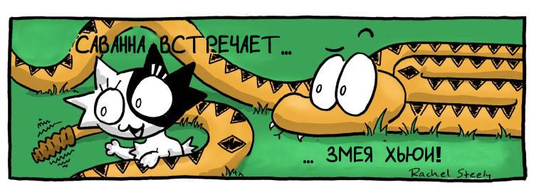 Приключения кошки Саванны