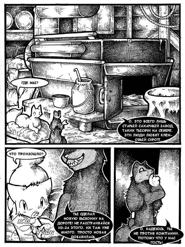 кот и сахар
