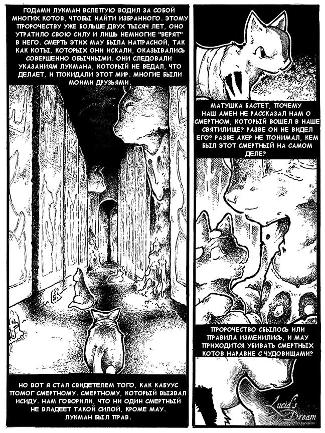 коты в египетской мифологии