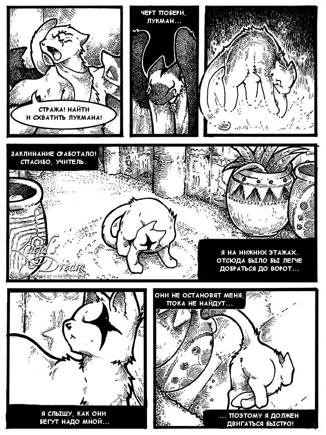 мир котов комиксы